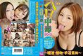 NFDM-268 ~ First-kiss-saliva Responsibility Masturbation Addiction Belo To 2013