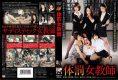NFDM-379 Corporal Punishment Female Teacher