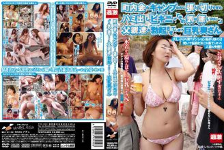 """NHDTA-293 Hami Out In A Bikini That Was Too Revved Up To A Camp Of Neighborhood Association """"I Feel That … I Do Not"""" Busty Wife Which Causes Us Erect Father"""