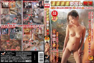 NHDTA-504 Woman Who Would Feel Being Humiliated In The Eyes Of The Surrounding Is Tsurekoma To Pervert Guy Hot Water To Put Out Hot Spring Inn In