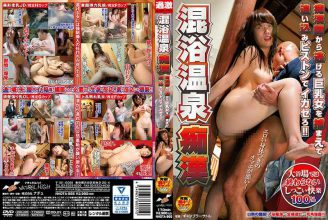 NHDTA-965 Ikasero In Piston Homestretch Caught Busty Woman Escaping From The Mixed Bathing Molester Molester Teacher! !