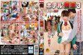 NHDTA-979 Hotel Molester 3 Cream Pies SP