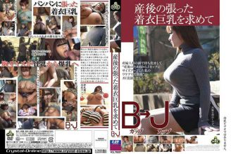 NITR-001 B → J Cup Cup Asking For Big Tits Tight Clothing That Postpartum