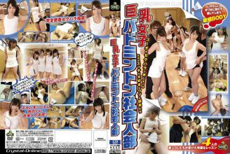 NITR-003 The Human Society Busty Women Badminton
