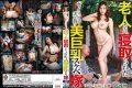 NITR-339 Beautiful Busty With Her Sexless Husband Lost By The Elderly Mr. Tadashi Arima