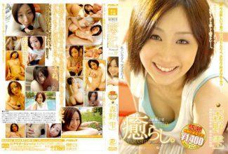 NPD-036 Rashi Healed. VOL.9 (Bargain Edition)