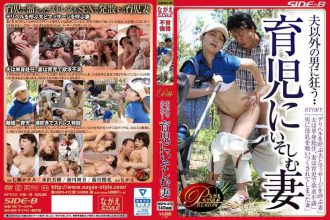 NSPS-472 Wife Diligently To … Child Care Who Goes To A Man Other Than Her Husband