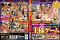 NTSU-082 It's The King Dale!?Since The Wife Who Vs Man Of The Neighborhood Association Is Tsu Daytime Erotic Mode King Game In Which One Person Married Woman I Will Lead Harem State! !