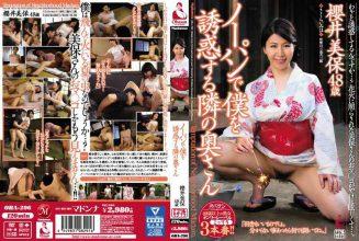 OBA-296 Next To The Wife Sakurai To Seduce Me In Wearing No Underwear Miho