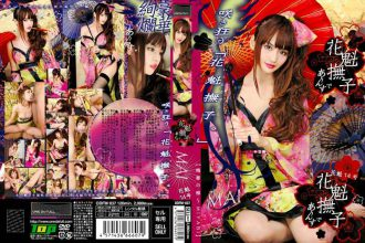 ODFM-037 Arinsu courtesan No. 14 Miura Mai in pink high-class prostitute
