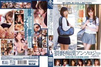 ONSD-655 Pretty Carefully Selected Collection Of Four Hours Of Shame Anthology Obscenity Pervert
