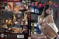 ORG-018 Miwako Yamamoto – You Will Ache The Night Shade Beast – Mrs. Month Out