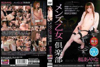 OTLD-041 Men's Maiden Club Unequaled Natural Beauty Pleasure Copulation Penikuri Squirting Thick Semen Cum 2 Launch! Sakura Ayana
