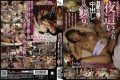 OVG-063 A Married Woman Who Will Be Caught In The Middle Of Her Husband While Holding Up A Pant Voice At Night