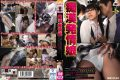 OYC-088 Timid School Girls That In Molester Estrus Daughter Crowded Train Does Not Say Anything That Can Not Be Anything Also Been Groping Many Times Several Times A Day, When I Wait Patiently To Have Nothing But Time's Too, Was A Pervert Was So Much Disgusting It Will Feel Enough To Get Wet Over There To …