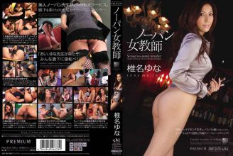 PGD-353 Yuna Shiina Panties Female Teacher