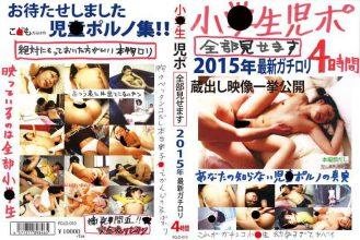 PGLD-010 Small ○ Rashly Port All To Show You 2015 Latest Gachirori 4 Hours