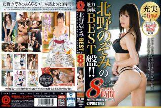 PPT-035 Nozomi Kitano 8 Hours Best Prestige Premium Treasure Vol.01