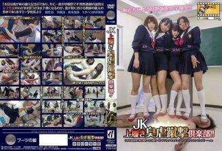 PTM-010 JK Indoor Shoes Odor Kick Attacks Club! !
