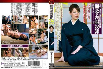 RBD-23 Mourning Slave Chisato Shoda Father-in-law Of Incest Shame Tied Rope Love Play