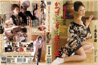 RBD-425 Sanae Aso Woman Who Once Called The Elder Sister Of The Woman Gaiden Gangster