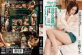 RBD-504 Chain Mizuki Lisa President Daughter Humiliation