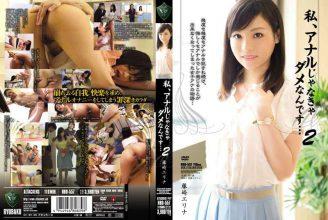RBD-557 I, Erina Fujisaki … 2 Is No Good Unless'm Anal