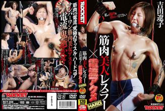 RCT-208 HARD Current Acme Ryoko Yoshida Beauty Wrestler × Muscle