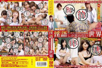 RCT-455 Po Ji ○ World, Co ○ Ma Does Not Only Say Rina Everyday Terms Of Women