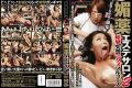 RCT-473 Aphrodisiac Beauty Salon Acme Incontinence Cramps Two Full Course