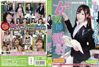 RCT-489 Facials Teacher Woman!