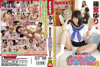 RCT-526 Part 2 Shinomiya Yuri Body Are Swapped And Mind Of Father And Daughter Lori Super Cute