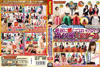RCT-620 Do Not Feel Absolutely!AV Actress Who Wolf Game