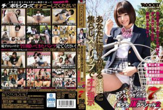 RCT-820 Masturbation Instruction 7 Schoolgirl JOI Pretty JK Special 2