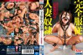 REAL-437 Miwako Yamamoto Woman You Want To Be Completely Submissive Housewife Dominated Slave