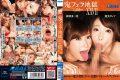 REAL-567 Demon Blow Hell XXVII Hasumi Claire Kan'nami Multi Ichihana