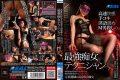 REAL-629 Fast Pleasure Handjob Dirty Blame M Man Killing Of The Strongest Slut Technician M Erogenous Nishinippori Bizarre Clinic Active Enrolled Miss Matsushima Nami
