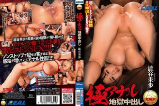 REAL-638 Out Very In Anal Hell Kaho Shibuya