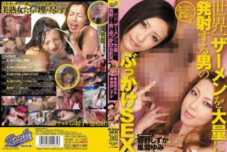 RKI-134 Kanno, Yumi Kazama Bukkake SEX Quiet Man Of The World To Launch A Large Amount Of Semen