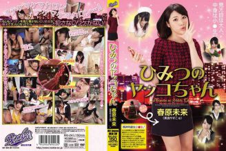 RKI-241 Sunohara Future Secret Yakko-chan