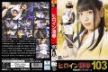 RYOJ-03 Heroine Insult Vol.103 Shippuuden Shadow Storm Shincho Akari