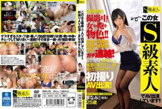 SABA-156 It Is Av Appeared In This Woman S-class Amateur! !First Shooting Av Appearance!Manami's (A Pseudonym)