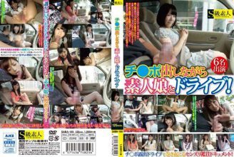 SABA-169 Chi ● Po And Out While Amateur Daughter And Drive!