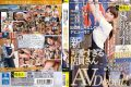 SABA-175 Clerk AV Debut And First Take New Too Cute In The S-class Amateur! Chiba Prefecture ●● Log Three-star Work In Grilled Meat Shop Personality Good Child Rare-chan (a Pseudonym)