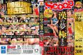 SCPX-151 Scoop Staff Gachi Verification!Genre Hall Of Fame Title Gorgeous Set Stepping Special300 Minutes