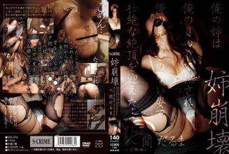 SCR-078 Sister Collapse