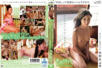 SDAB-006 Do You Feel Good I Cum? Hot Spring Trip Out Fucked Want In Raw Girl's First Life Nozomi Nishino 18-year-old Desire
