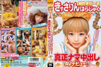 SDMT-773 AV debut is squirting cum true Harajuku Catherine Ru ー!