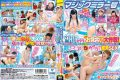 SDMU-312 Magic Mirror No. Lover Multiplied By The Voice In The Snow Mountain Want Schoolgirl Is Serious Matchmaking Battle!Himself Is Too Flare Up And Become Once And For All Men And Two Preference Chose A Thick Soggy Volley A Kiss!I Will Show You The &qu