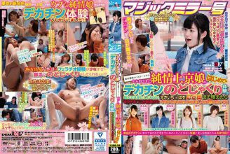 SDMU-572 Naive Tokyo Daughter Chestnut Experience 's First Big Penis Throat That Came Out From The Magic Mirror No. Tokyo Latest Bus Terminal! ! Geki Piston In The Oma ○ Call Your Kuchma ○ This Once Example Mouth Until There Is No Okiichi ○ Poonodo Back've Seen Has Become Drenched Stimulated In The Local Area! !